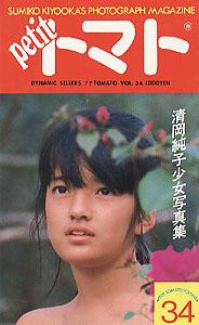 表紙 『プチトマト 34』表紙 pt34_cover.jpg